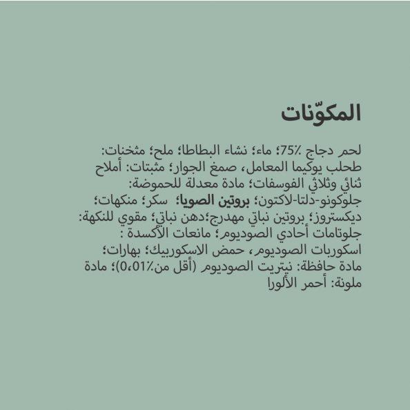 chicken mortadella ingredients arabic