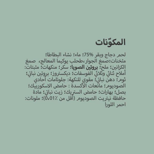 meat mortadella ingredients arabic